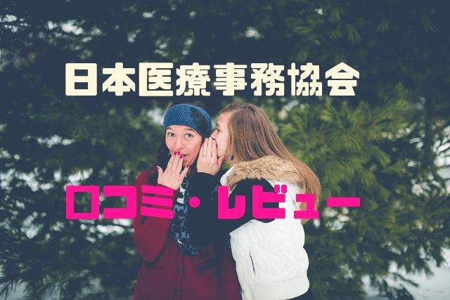 資格取得まで最短1ヶ月「日本医療事務協会」の卒業生からの ...