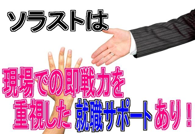 ソラスト医療事務講座の特徴・料金プラン・詳細情報 | 評判の ...