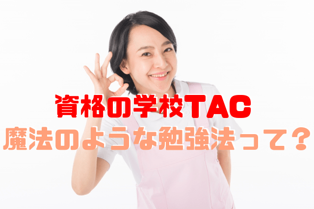 「資格の学校TAC」の医療事務通信コースの特徴・評判・口コミ ...