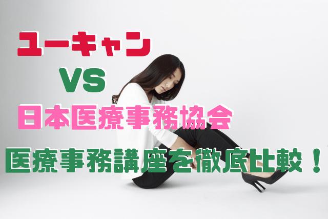 通信で人気のユーキャンと日本医療事務協会を徹底比較 | 評判 ...
